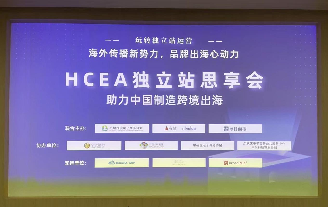 独立站思享会:HCEA携手斑马ERP共同助力中国制造跨境出海
