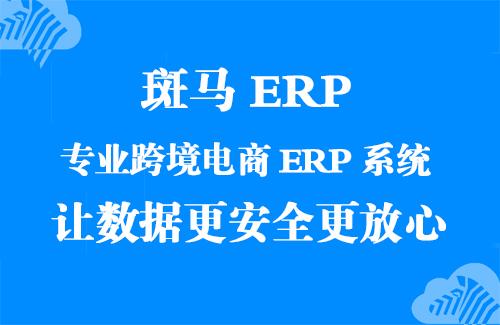 斑马ERP作为专业的跨境电商ERP系统让电商数据更安全放心