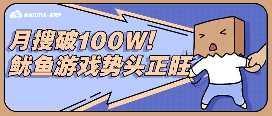 月度搜索量破100万!鱿鱼游戏引爆跨境榜单,势头正旺!
