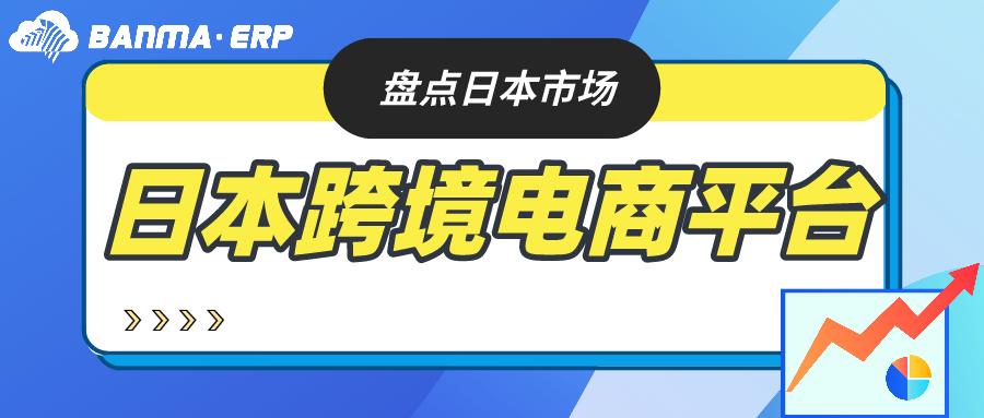 日本只有亚马逊?错!盘点日本市场跨境电商平台