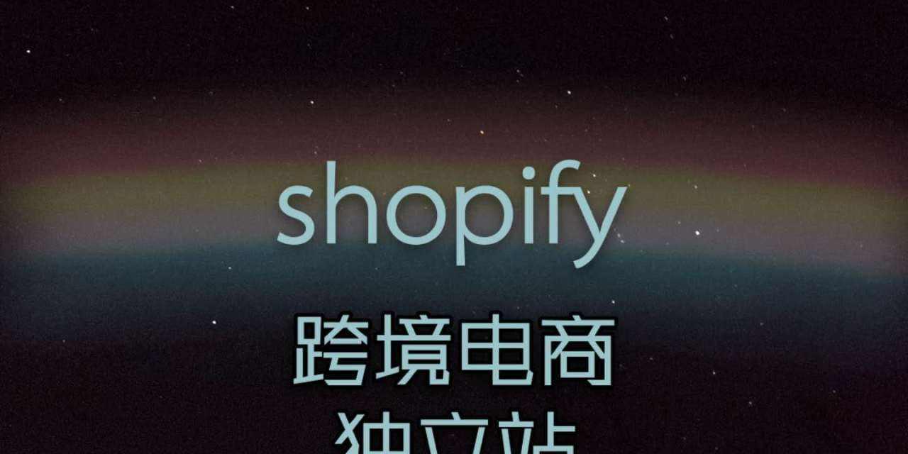 斑马ERP为独立站而生,长期占据SHOPIFY应用市场第一名