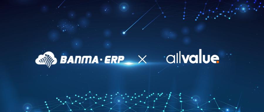【斑马ERP×有赞AllValue】高效运营跨境电商独立站