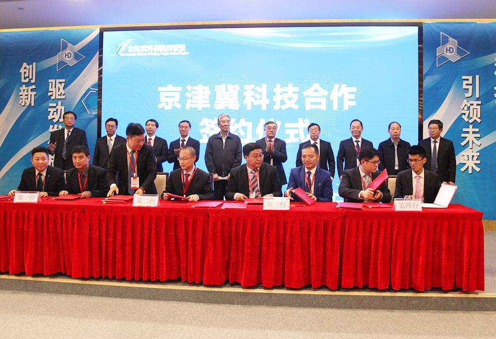斑马易境出席京津冀科技合作签约仪式