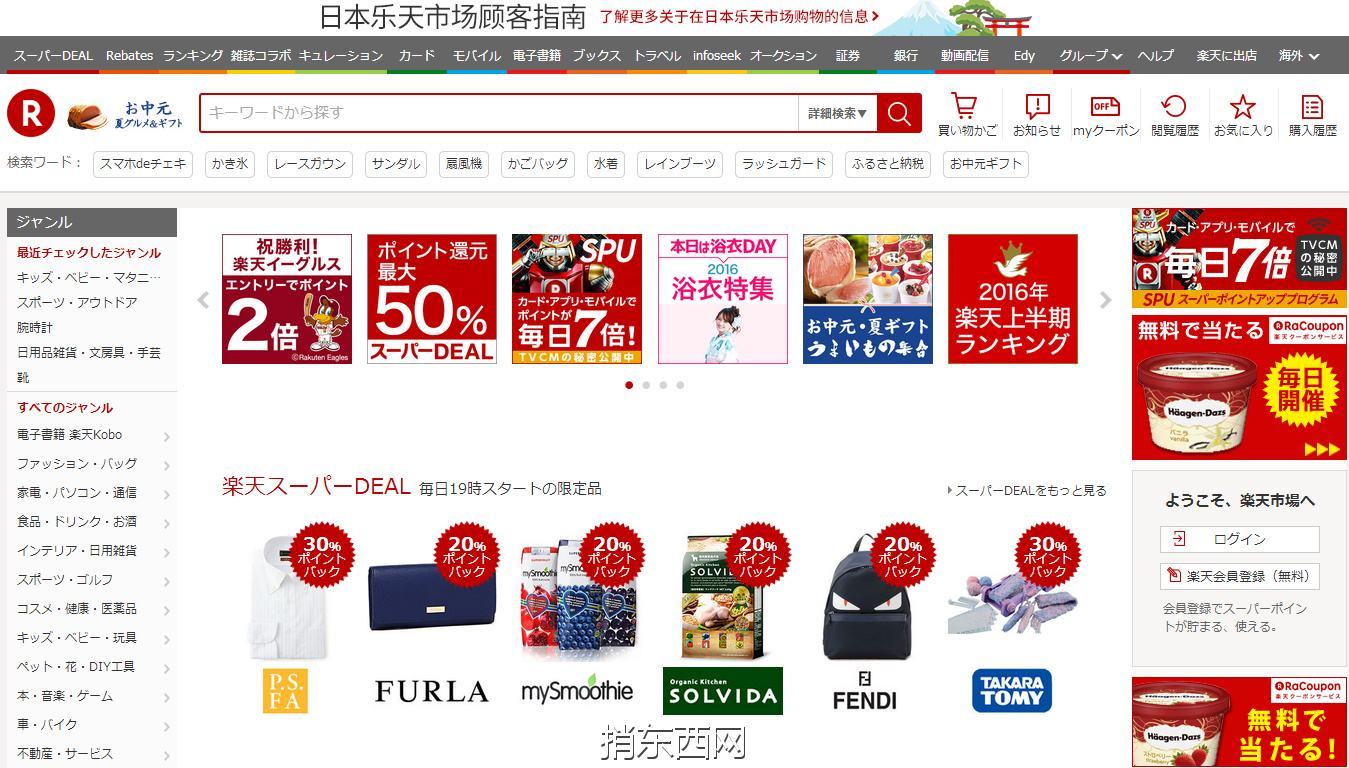 日本乐天(Rakuten) 开店,店铺管理就用斑马ERP