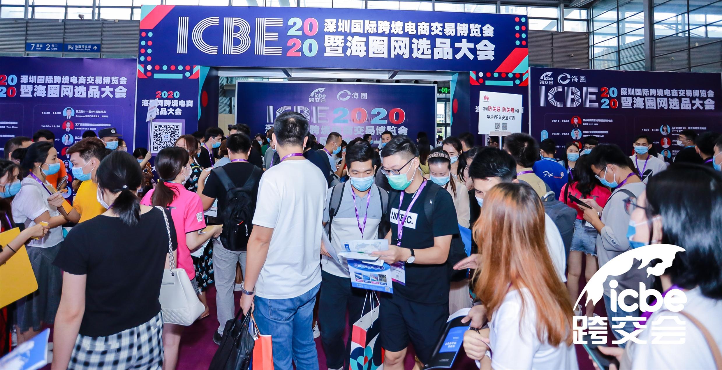 深圳ICBE圆满落幕,斑马ERP优质服务不停