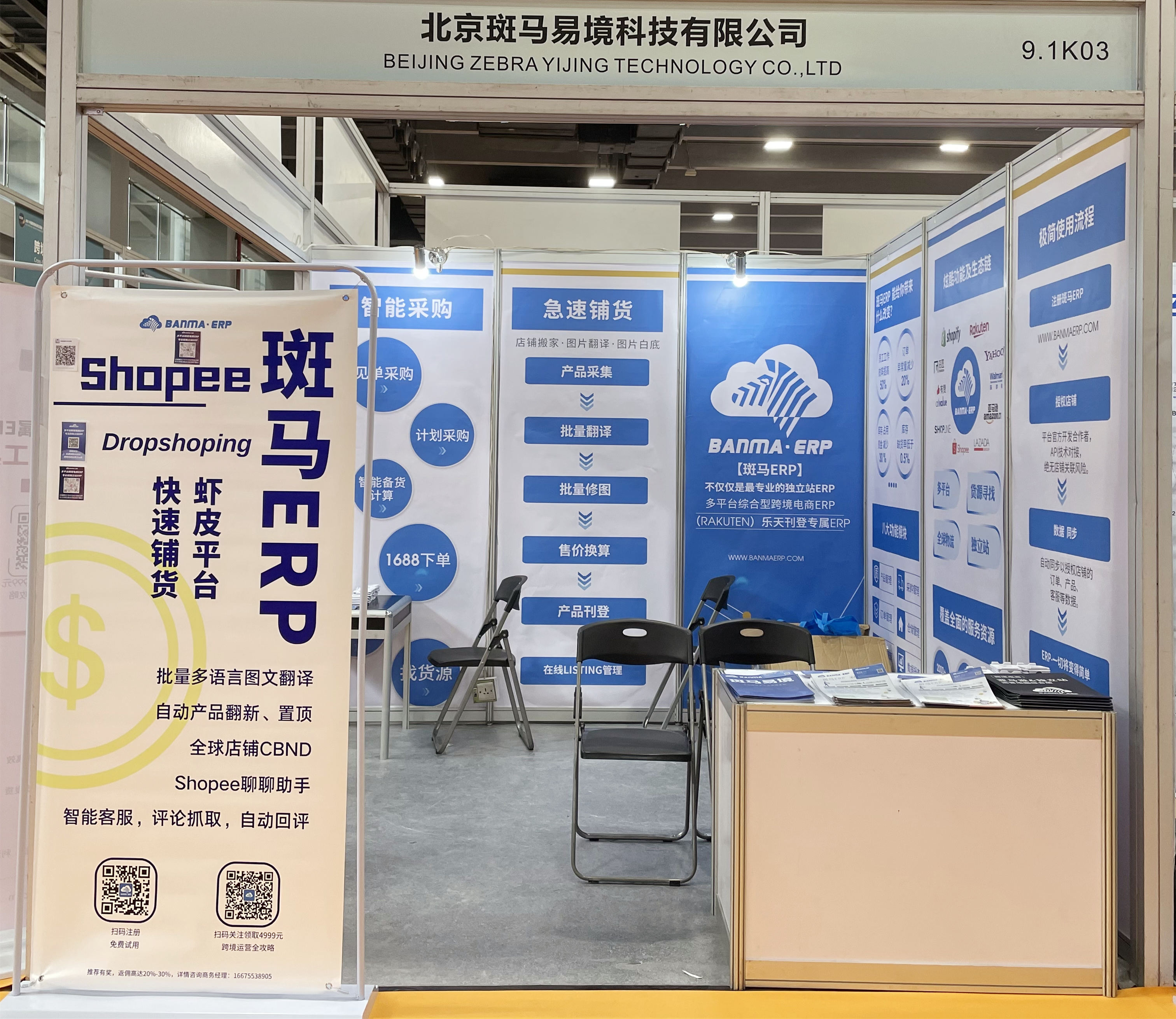 斑马ERP亮相2021中国跨境电商交易会(秋季)