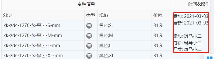 数据开发分析表1.png