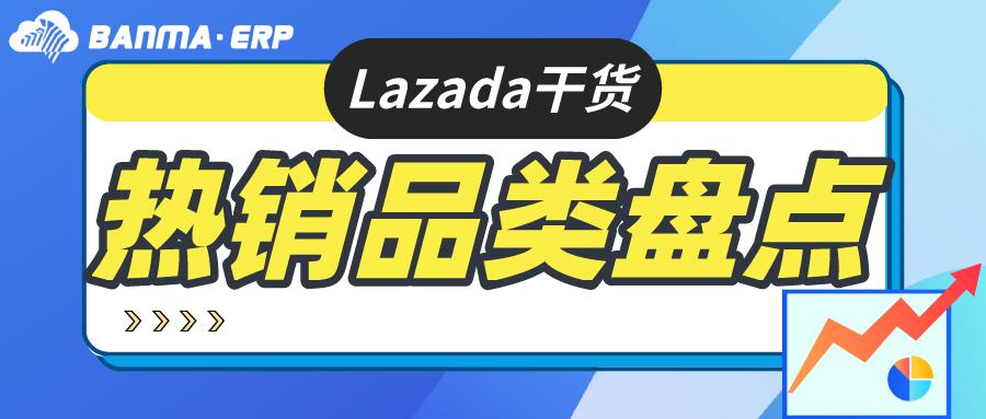 抢占先机!Lazada热销品类盘点