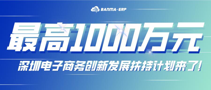 深圳电子商务创新发展扶持计划来了!最高补贴1000万元