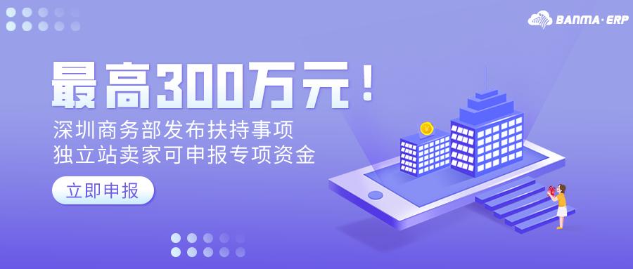 深圳独立站卖家最高可得300万!商务局发布扶持事项