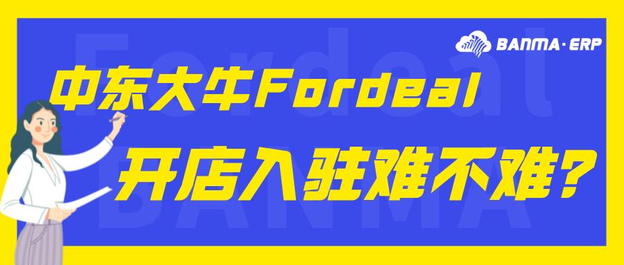 中东市场电商大牛Fordeal,开店入驻难不难?