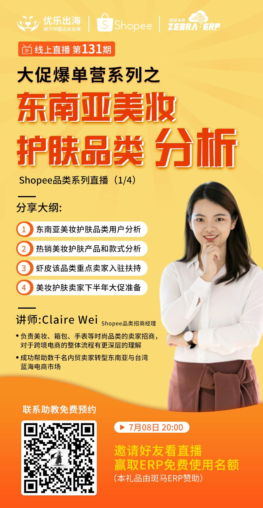 shopee东南亚美妆护肤品类怎么选出爆款?斑马联手shopee官方招商经理直播解答