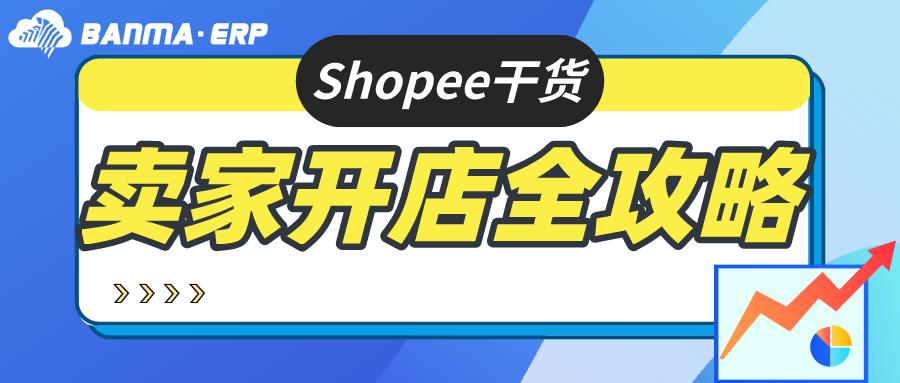 Shopee干货:电商卖家开店入驻全攻略