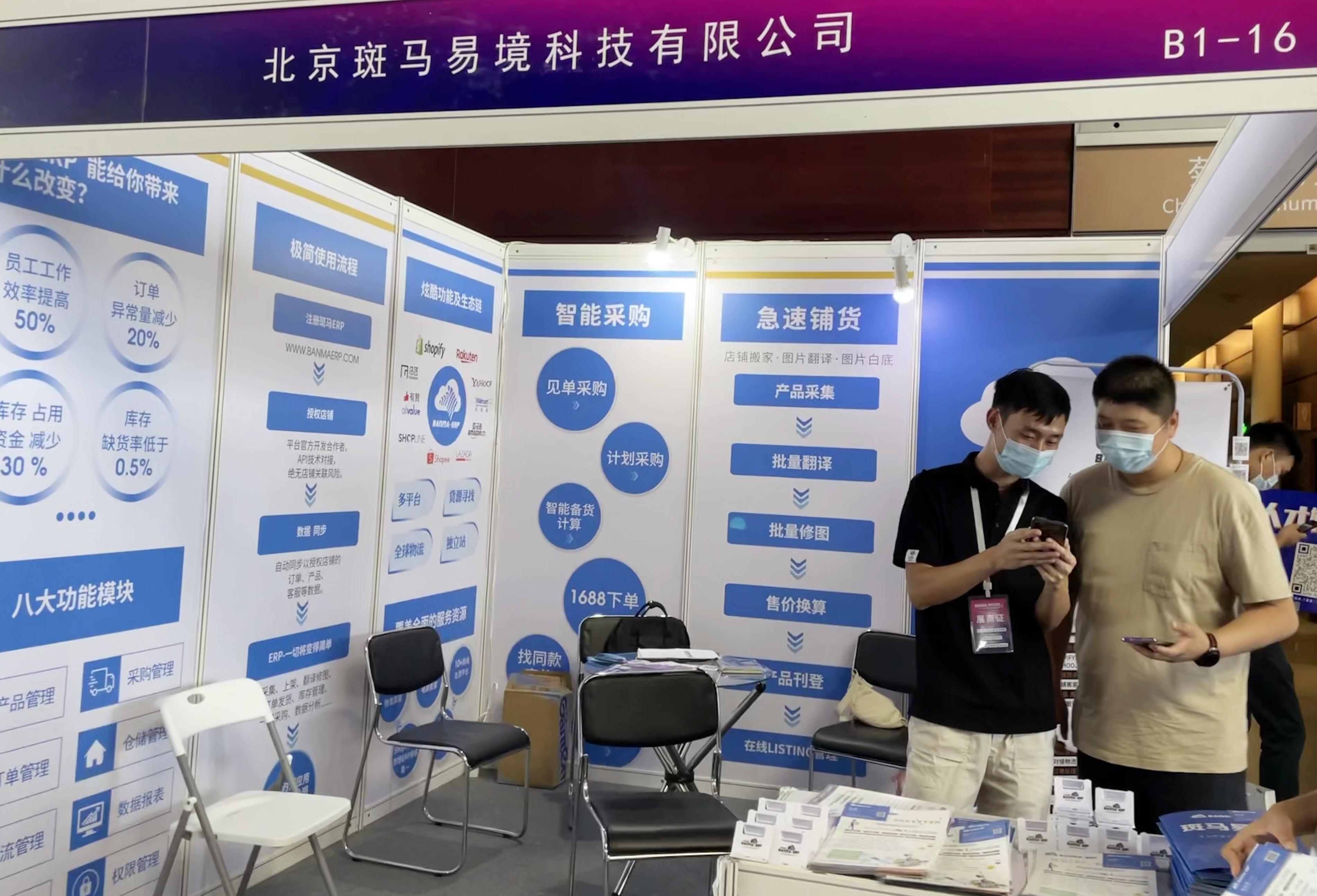 圆满收官   斑马ERP亮相2021(深圳)第八届全球跨境电商双选会!