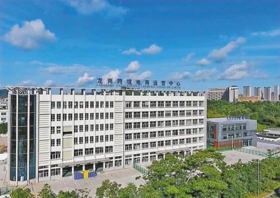 深圳龙岗跨境电商运营中心开通周年稳步发展